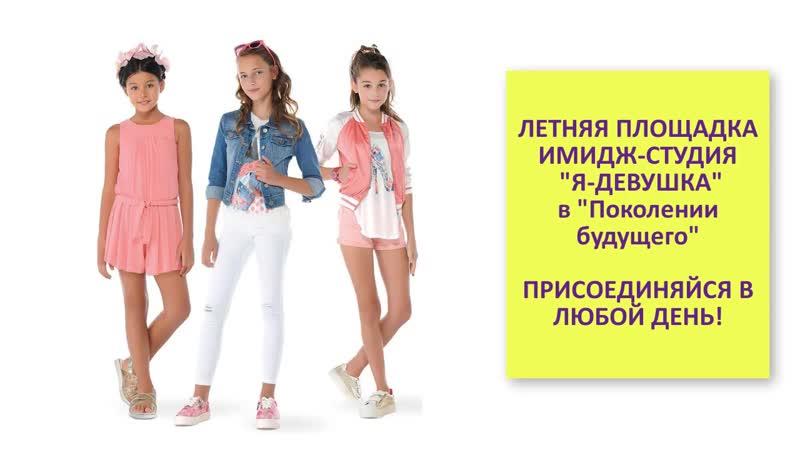 Я девушка_лето