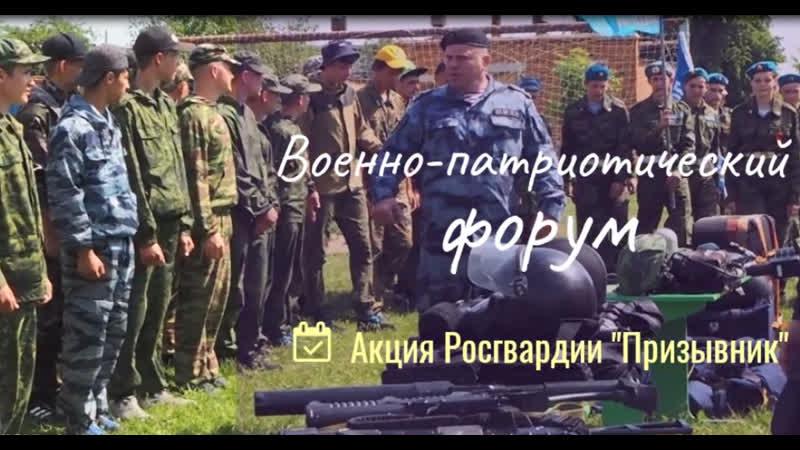 Военно-патриотический форум