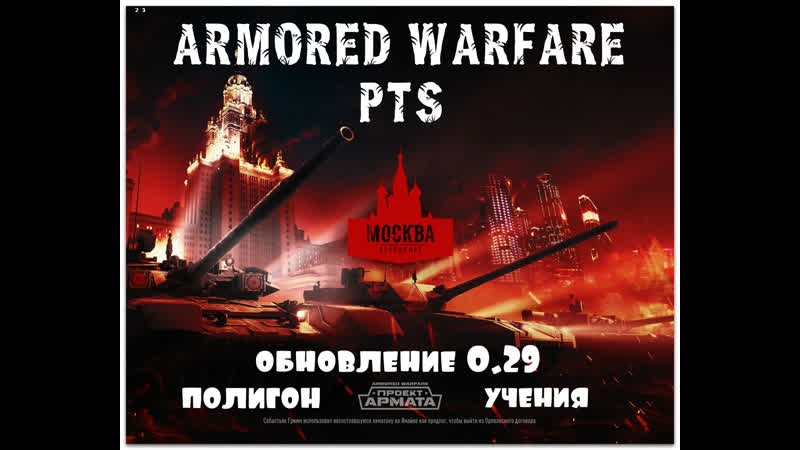 Armored Warfare - PTS 0.29