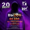 """Hip-Hop Фестиваль """"ВыZov"""" Vol.2"""