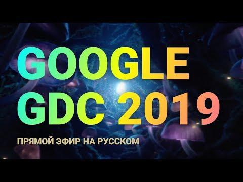 Google GDC 2019 в прямом эфире на русском: будущее игр