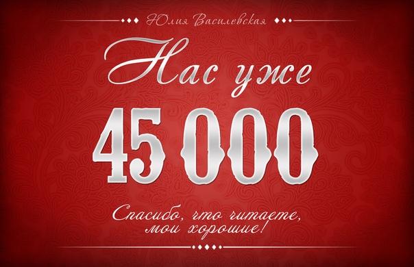 Нас уже больше 45 000! Благодарю каждого, что вы со мной!