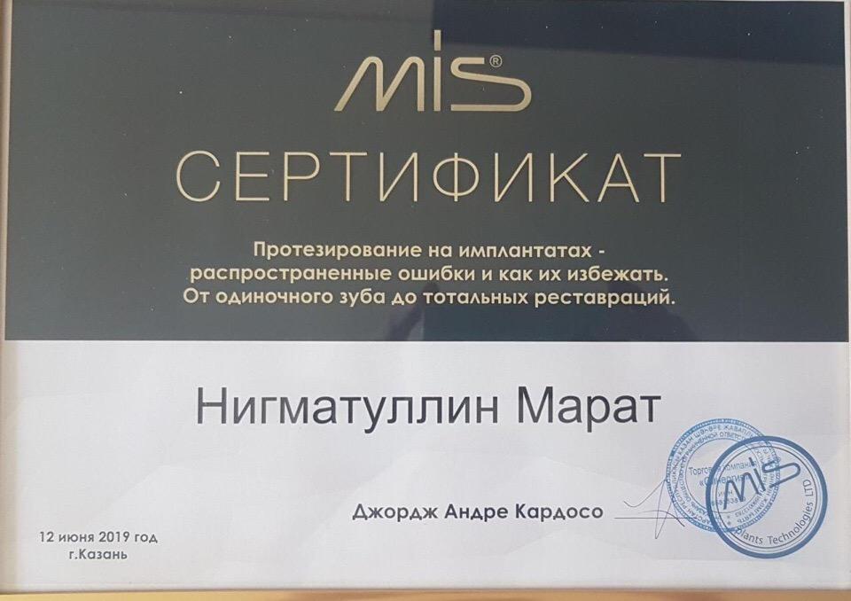 c3e61d542 12 июня 2019 года Нигматуллин М.Х. зав. отделением платных медицинских  услуг ГАУЗ