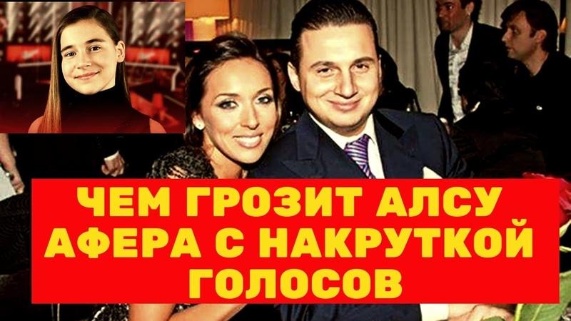 Чемгрозит Алсу афера снакруткой голосов Новости шоу бизнеса