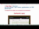 Ласточка или как человеку с нуля зарабатывать от 7000 руб в день httppartglo.ruaffiliate9283136