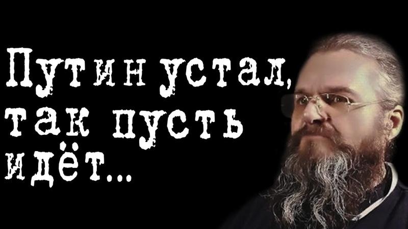 Путин устал, так пусть идёт... КириллМямлин