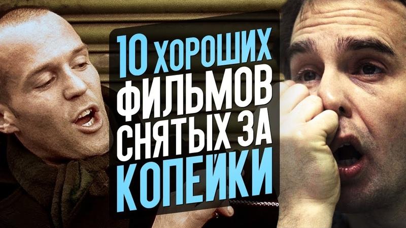 10 ХОРОШИХ ФИЛЬМОВ СНЯТЫХ ЗА КОПЕЙКИ
