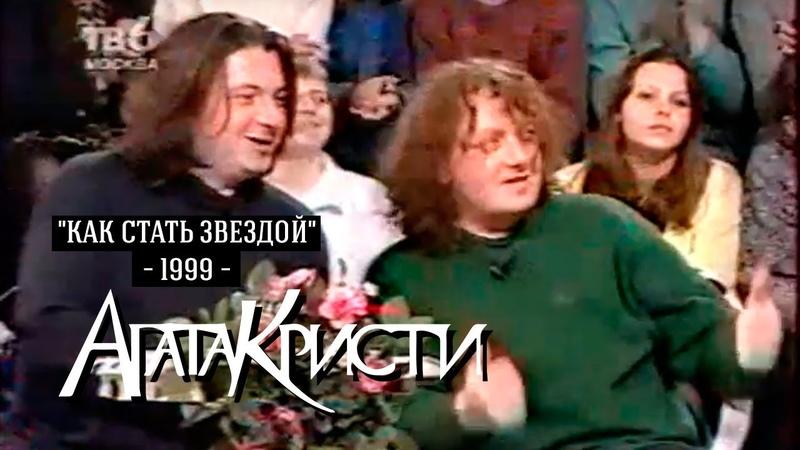 Агата Кристи в программе «Как стать звездой» (ТВ6, 1999)