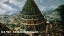 Тед Чан-Вавилонская башня
