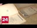 Конец литературной эпохи: журнал Звезда может закрыться - Россия 24