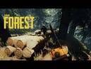THE FOREST 3 СТРОИМ НЕПРИСТУПНЫЙ ДОМ