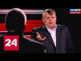 Владимир Соловьев фактами прижал к стенке украинского эксперта - Россия 24
