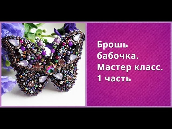 Мастер класс Брошь бабочка 1 часть