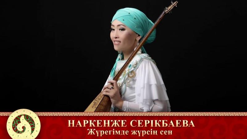 Наркенже Серікбаева Жүрегімде жүрсің сен аудио