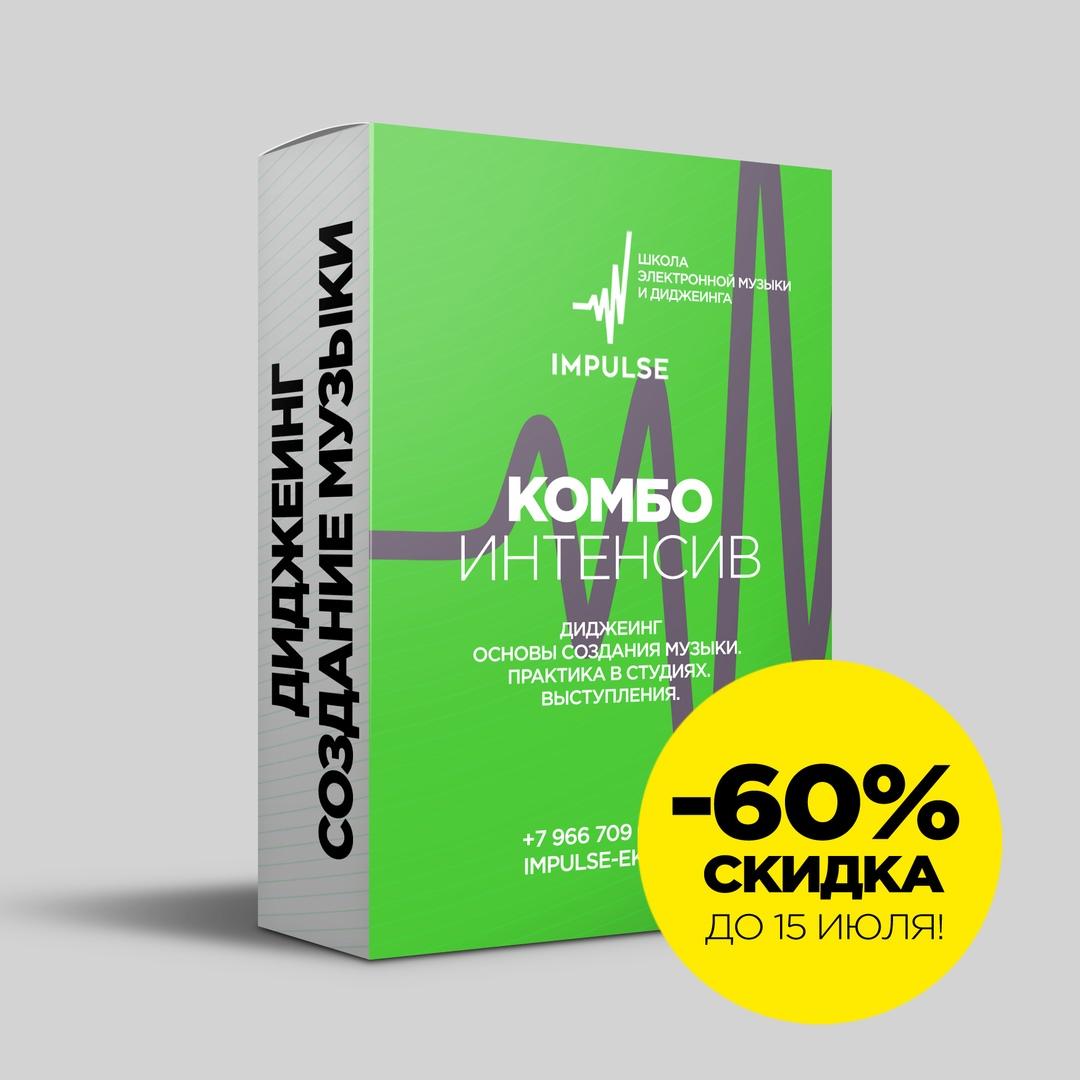 Афиша Екатеринбург Курс dj'инга и создания музыки / Kombo Intensive