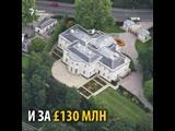 Топ-10 самых дорогих домов россиян в Лондоне