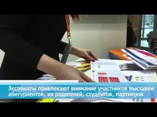 УрФУ на Московском международном салоне образования
