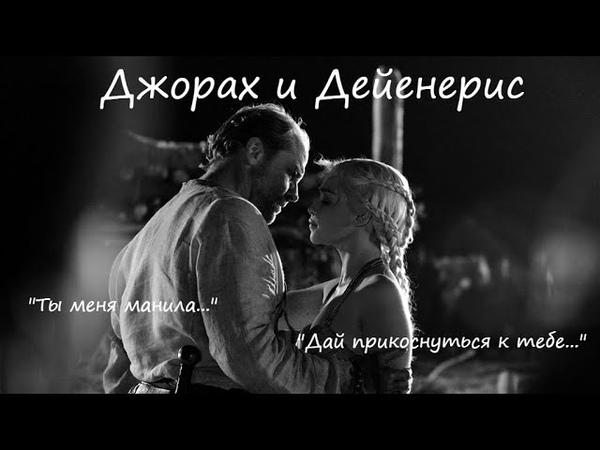 Джорах и Дейенерис - Полюби меня (EMIN - Нежная)