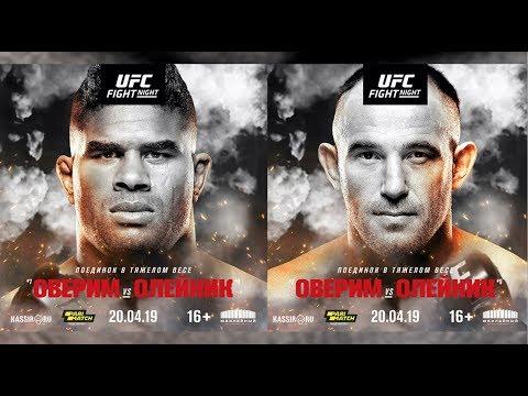 Прямая трансляция церемонии взвешивания UFC Санкт-Петербург