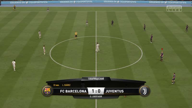 FIFA19 сложность легенда 2-й тайм Барселона - Ювентус