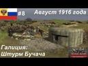 [Battle of Empires: 1914-1918] Россия 8. Миссия Кара небесная, август 1916 года.