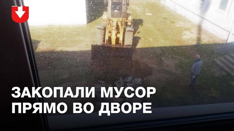 В Минске строительный мусор закопали прямо во дворе