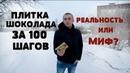 НА ЧТО ГОТОВ МУЖИК РАДИ 300 РУБЛЕЙ ШОКОЛАДКА ЗА 100 ШАГОВ