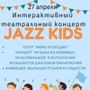 JAZZ KIDS интерактивный театральный концерт