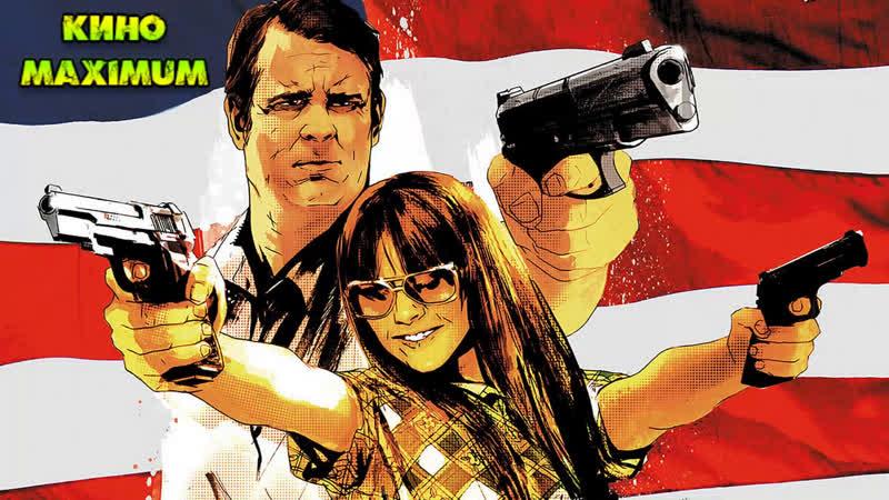 Кино Боже, благослови Америку! (2011) MaximuM