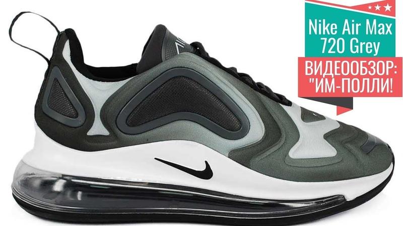 Nike Air Max 720 Реплика