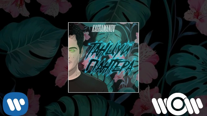 Kagramanov - Танцуй, пантера   Official Audio