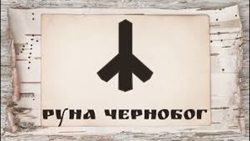 Чернобог