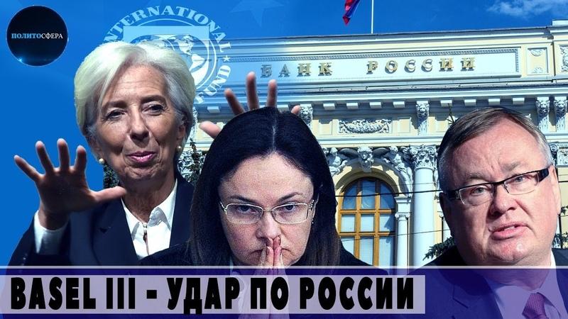 BASEL III - УДАР ПО РОССИИ Политосфера 16.10.2018