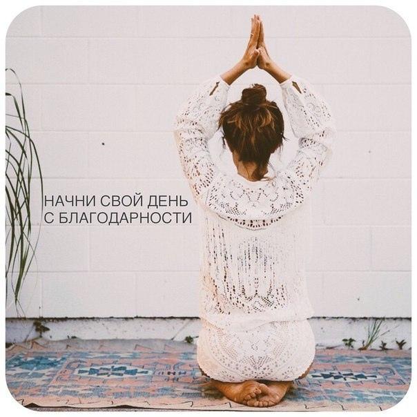 Заведите для себя очень хорошую и полезную привычку/обычай/традицию  начинать и заканчивать день с Улыбки и Благодарности