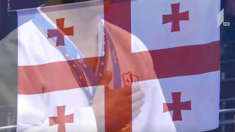 გურამ თუშიშვილი იპონი 11 წამში და საქართველოს ჰიმნი მინსკის 2019 წლის ევროპულ თამაშებზე