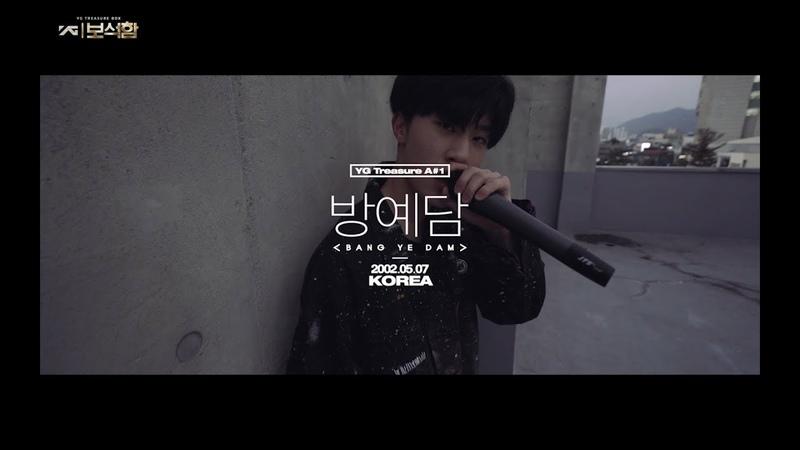 YG보석함ㅣA1 방예담 (BANG YEDAM) 인터뷰퍼포먼스