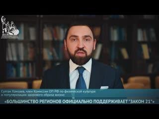 Султан Хамзаев об инициативе «Закон 21»