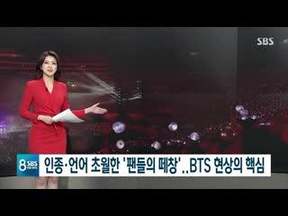 """190505 BTS - """"LOVE YOURSELF: SPEAK YOURSELF"""" @ SBS News"""