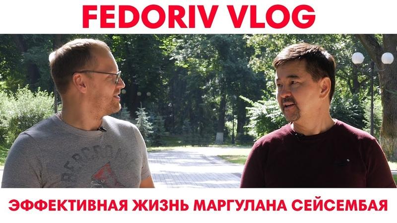Эффективная жизнь Маргулана Сейсембая | FEDORIV VLOG