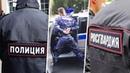 Полиция задерживает Росгвардию