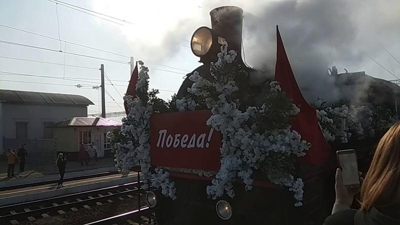 Поезд Победы прибытия на ст Лиски 23 04 19