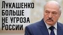 Почему Лукашенко упустил ещё один свой шанс