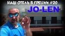 Греция КРИТ отель JO-LEN 20 сын Святослав приехал из Германии