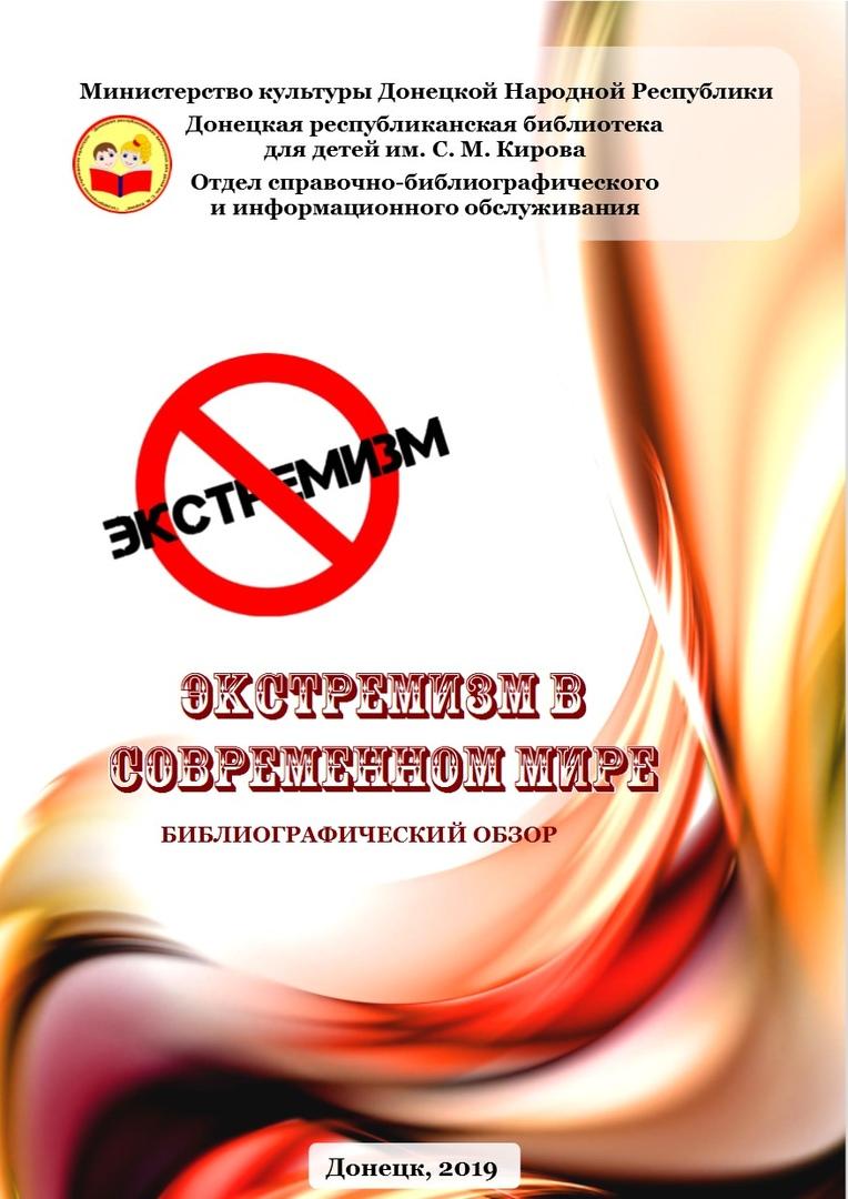 отдел справочно-библиографического и информационного обслуживания, Донецкая республиканская библиотека для детей, издательская деятельность, противодействие экстремизму