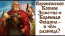 Воронежское Копное Земство и Община в чем разница? Слуга Руси.
