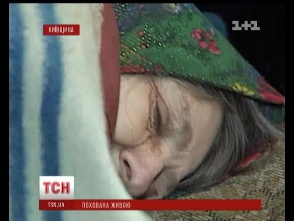 Донька-відмінниця заживо поховала маму-вчительку