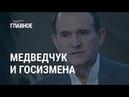 СБУ не трогает кума Путина   ГЛАВНОЕ
