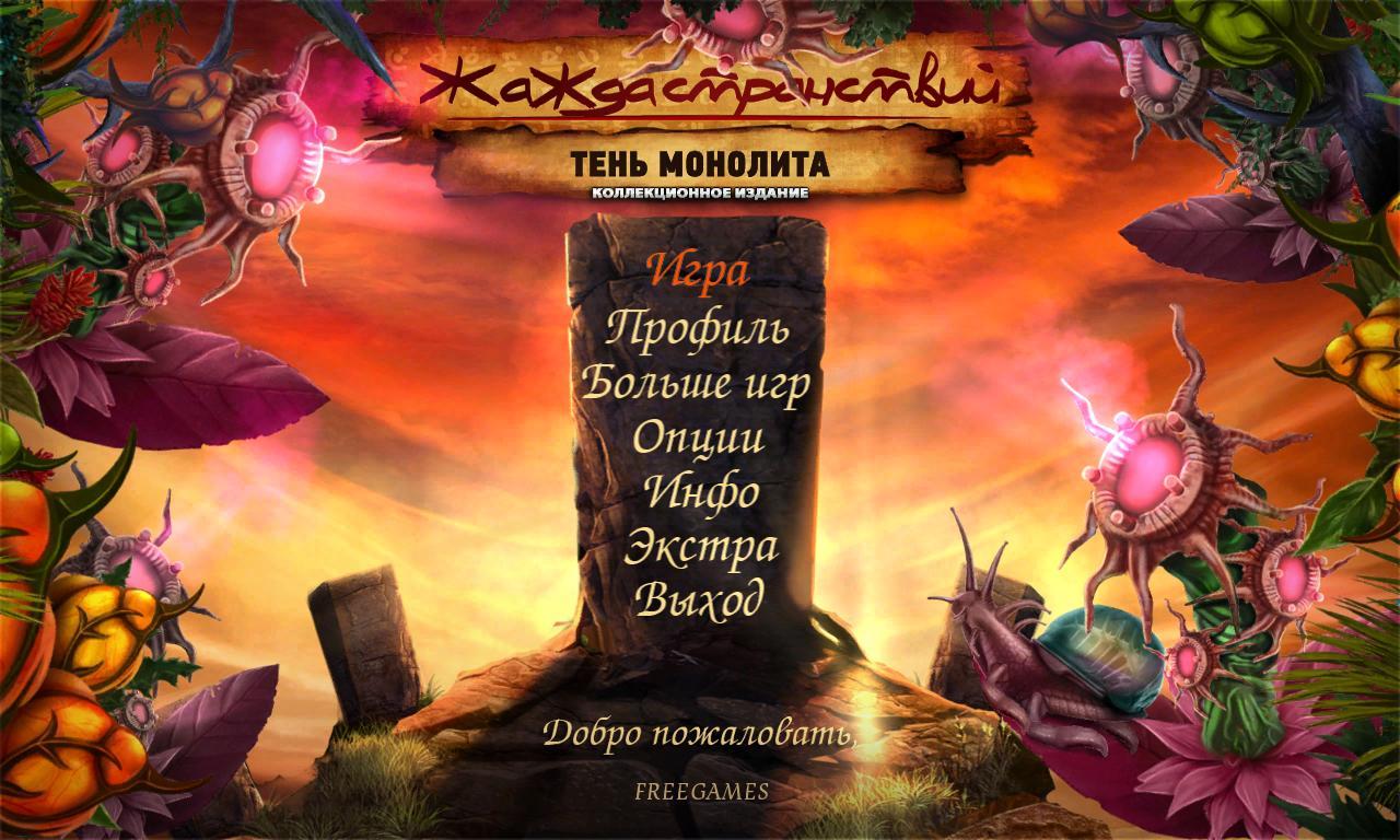 Жажда странствий 3: Тень Монолита. Коллекционное издание | Wanderlust 3: Shadow of the Monolith CE (Rus)