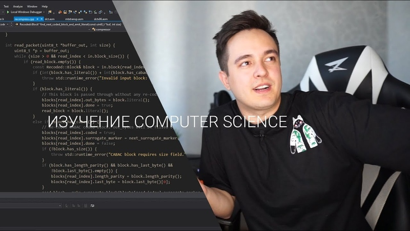 4.5 года Computer Science за 13 минут