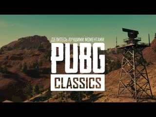Pubg classics: близкие контакты сковородной степени.